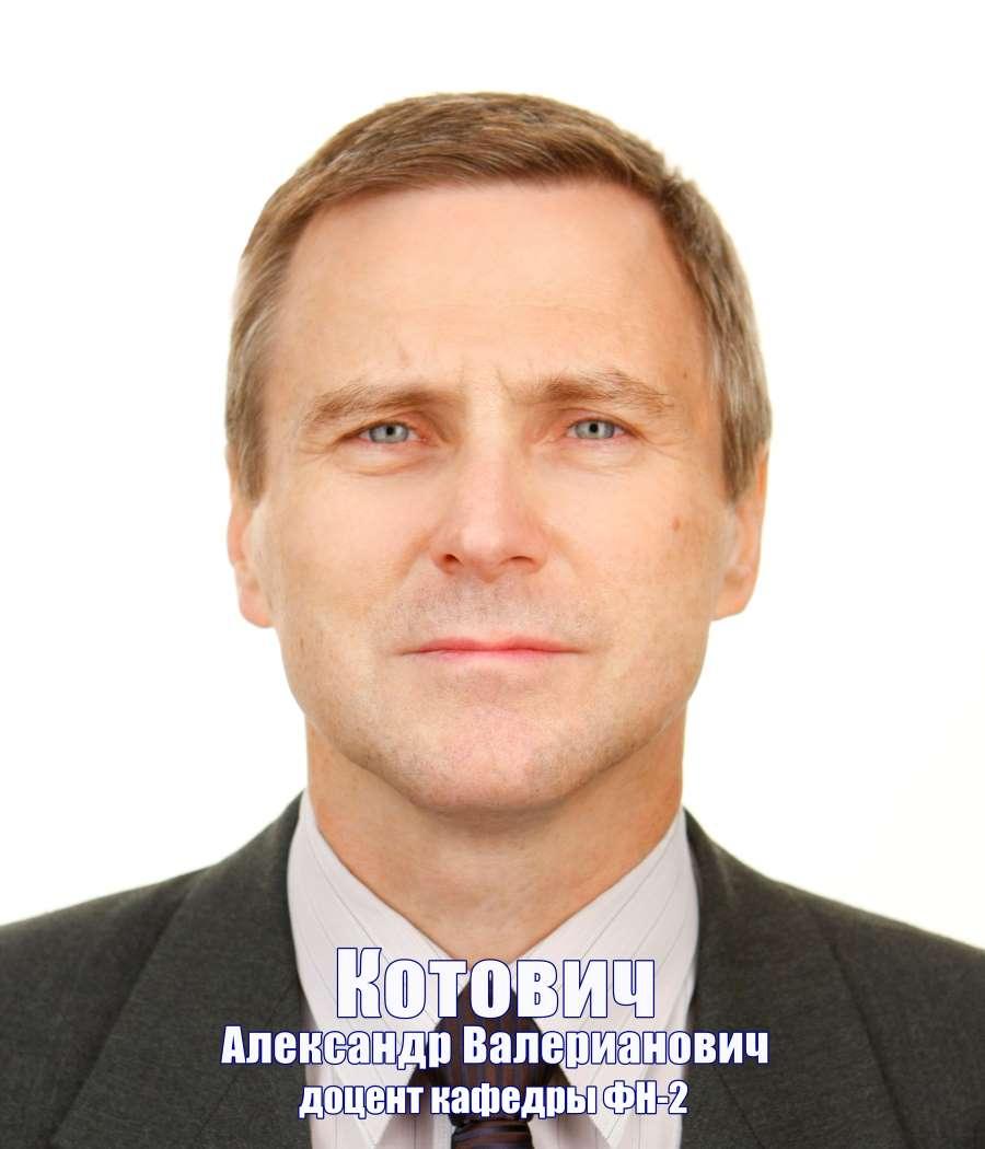 Котович Александр Валерианович